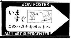 Mailart.pt#001 – exposição coletiva internacional de arte correio e derivações